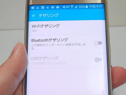 Bluetoothテザリングは速度をそれほど求めないときにとても有効な方法