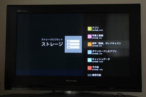 Nexus Player本体にアプリや写真などを保存することが可能