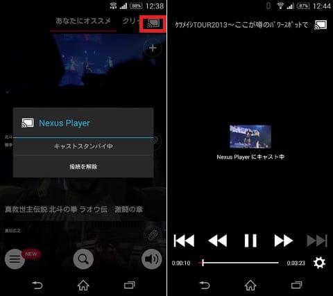 スマホで「dTV」にアクセスして右上の「Cast」ボタンをタップ(左)「Nexus Player」で視聴中のスマホの画面(右)
