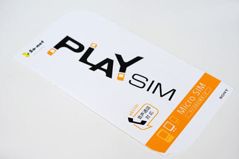 「So-net PLAY SIM」の通信プランは、月額4GB利用できて1,580円/月
