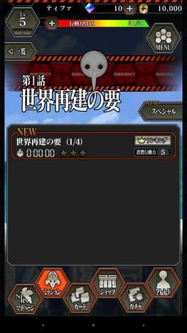 ヱヴァンゲリヲン バトルミッション:ポイント2