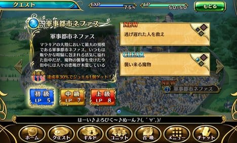 輝星のリベリオン【新感覚ストラテジーRPG‐ホシリベ】:ポイント1