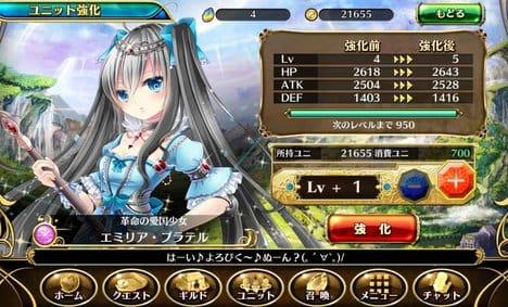 輝星のリベリオン【新感覚ストラテジーRPG‐ホシリベ】:ポイント5