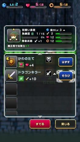 はらぺこ勇者と星の女神 -パズルRPG-:ちゃんと装備や、ジョブの特殊能力などが反映されるよ!