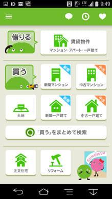 SUUMO(スーモ) - 賃貸・マンション・一戸建て・不動産