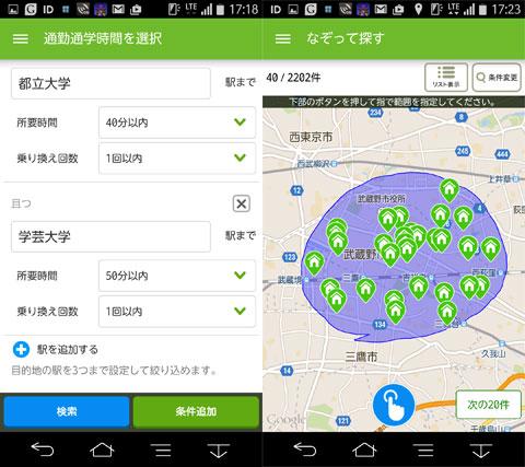 SUUMO(スーモ) - 賃貸・マンション・一戸建て・不動産:会社や学校の最寄り駅から○分で検索できる(左)この辺りがいいな、で指定できる「なぞって探す」(右)