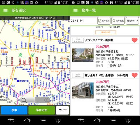 SUUMO(スーモ) - 賃貸・マンション・一戸建て・不動産:「路線図から探す」で複数の駅から一気に検索も(左)ハートマークをタップすれば「お気に入り」に登録(右)