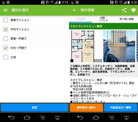 SUUMO(スーモ) - 賃貸・マンション・一戸建て・不動産:「買う」でも複数の条件から絞り込んで検索可能(左)物件は間取り図や写真が表示され分かりやすい(右)