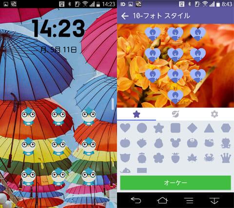 ロッカーマスター:アイコンを並べてみた例(左)アイコンの色や形も簡単に変更可能(右)