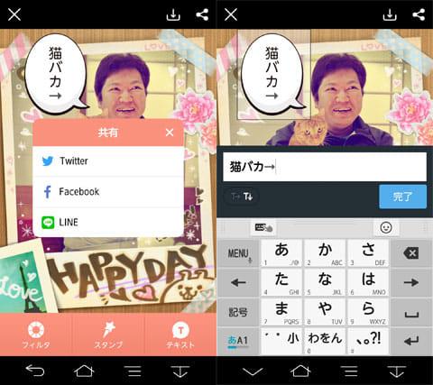 comico CAMERA-かんたんに作れるマンガ風写真:でき上がった作品はSNSアプリとの連携もカンタンに(左)テキストは縦書きもOK(右)