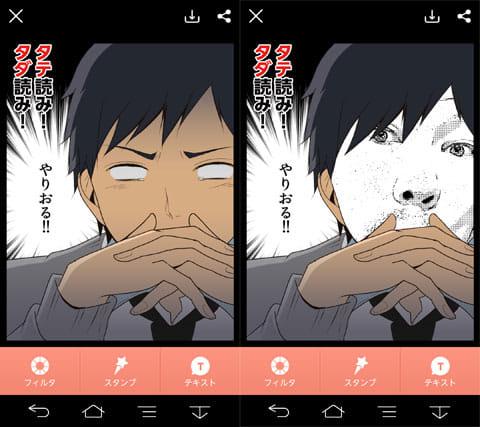 """comico CAMERA-かんたんに作れるマンガ風写真:""""リライフ""""のテンプレート(左)「フィルター」で「コミック」を選ぶとなかなかの味わいに(右)"""