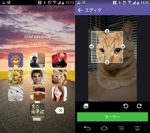 ロッカーマスター:背景と写真を組合わせて自分らしいロック画面を作ろう(左)ドラッグで枠の大きさを変更し、スライドで合わせてトリミングできる(右)