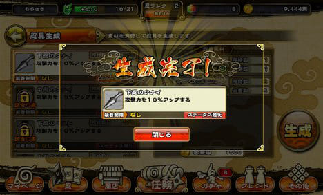 NARUTO -ナルト- 忍コレクション 疾風乱舞:「守鶴の矛」とかも作れるのかな?