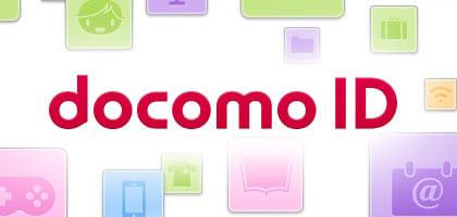 【全端末・全キャリア対応!】「docomo ID」(dアカウント)ってなんだ~取得方法から活用方法、困った時のQ&A~