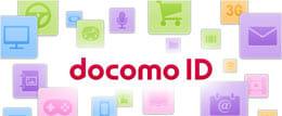「docomo ID」(dアカウント)ってなんだ