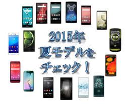 2015年夏モデル登場!Androidスマホ全機種をチェック