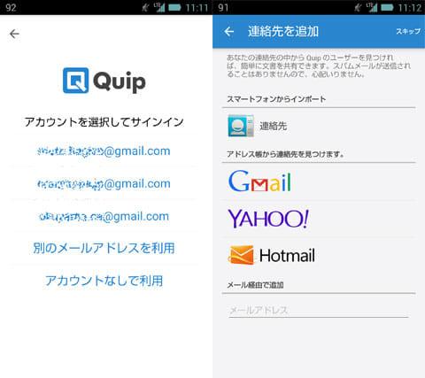 Quip:アカウント選択(左)連絡先インポート(右)