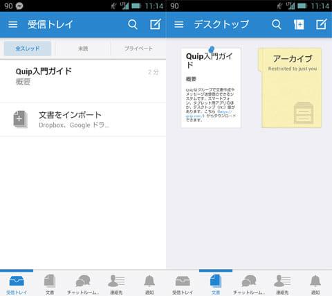 Quip:受信トレイ(左)デスクトップ(右)