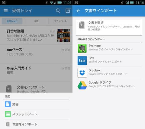 Quip:作成・インポート(左)ストレージサービス選択画面(右)