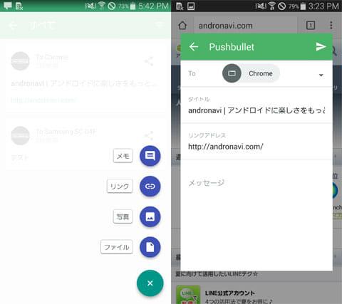 Pushbullet:送付できる機能一覧(左)スマホ版の送付インターフェース(右)