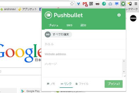 Pushbullet:PC版のインターフェース