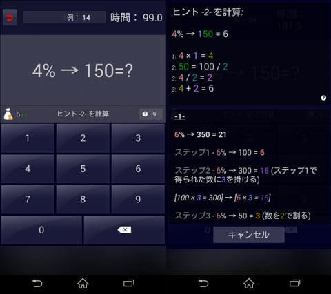 数学のトリック:問題(左)ヒントを表示(右)