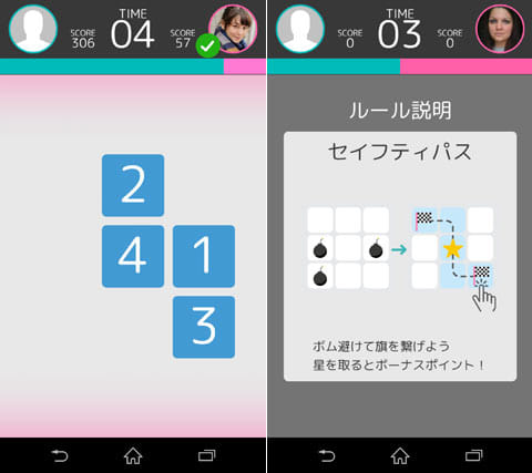Brain Wars (ブレインウォーズ):数字が小さい順にタップしていくゲーム(左)ゲームのルール説明(右)