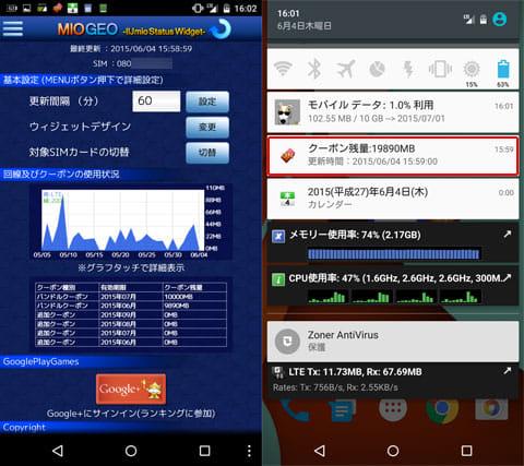 ミオジオ -IIJmio Status Widget-:利用状況画面(左)通知領域からも確認できる(右)