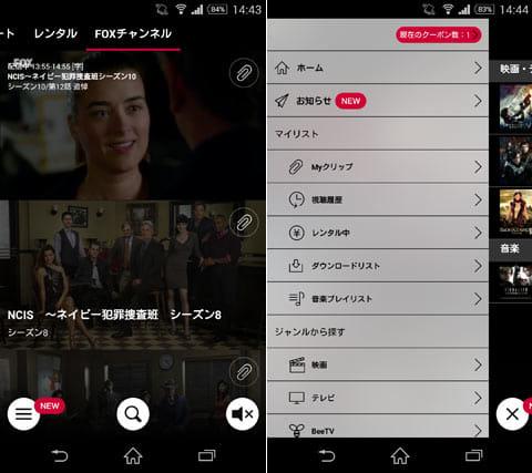 dTV -映画、ドラマ、アニメならディーティービー-:左右フリックでジャンルを切り替えられる(左)メニュー画面(右)