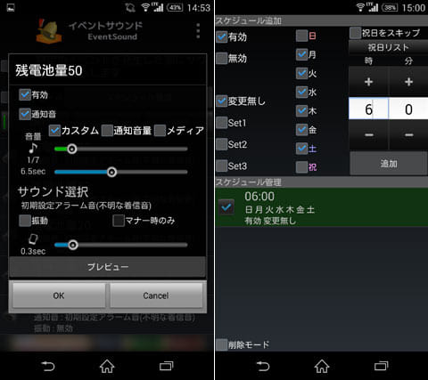 イベントサウンド(時報・充電完了・端末起動等):設定画面(左)スケジュール管理から曜日や時間の指定も可能(右)