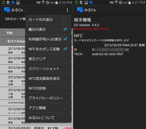 みるCa (みるか):メニュー一覧(左)NFCの診断もできる(右)