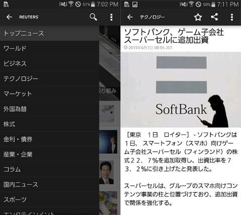 ロイター:カテゴリメニュー(左)記事詳細(右)
