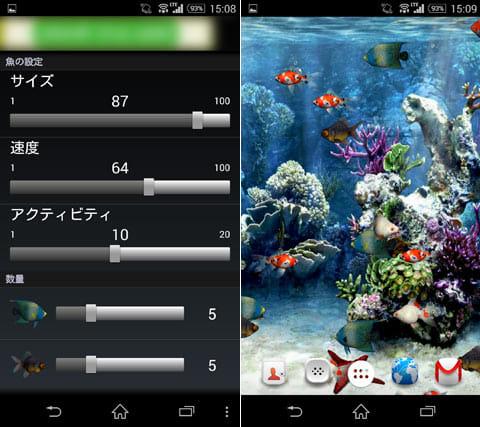 水族館ライブ壁紙:設定画面(左)背景や魚の大きさを変更(右)