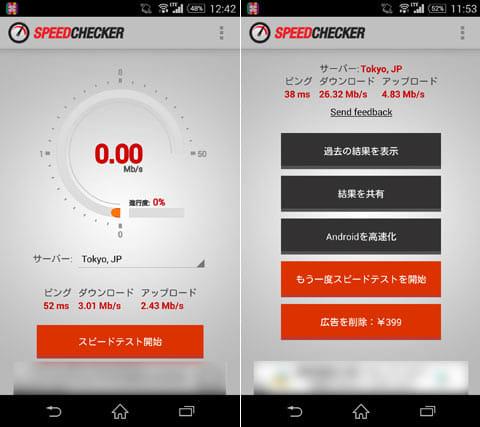 スピードテスト:「スピードテスト開始」をタップ(左)画面上部に結果が表示(右)