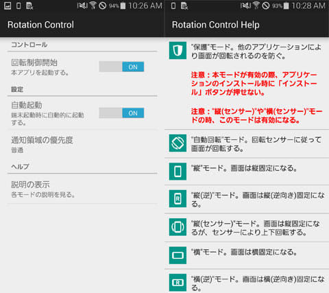 Rotation Control:設定画面(左)アイコンの説明(右)