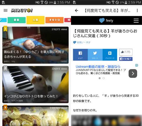 話題のオモシロ動画まとめ!MIRUYO 毎日100本更新中!:アプリTOPの動画一覧(左)「記事を読む」の動画についての詳細ページ(右)