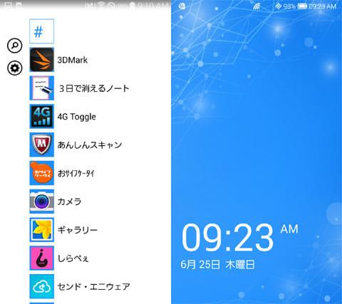 WP8 Launcher:ドロワー画面(左)ロック画面(右)