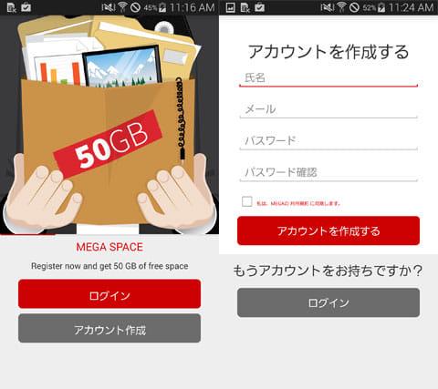 MEGA v2:ログイン画面(左)アカウント作成画面(右)