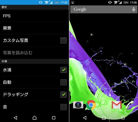 Ink G4 ライブ壁紙:「設定」画面(左)背景は変更できる(右)