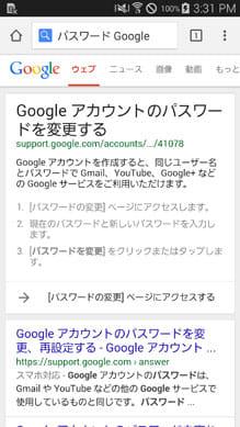 検索すると教えてくれるさすがGoogle