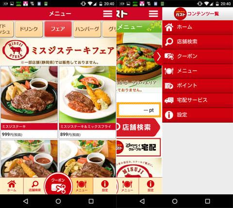 ガストアプリ お得なクーポンが使える無料アプリ:商品メニュー(左)コンテンツ一覧(右)