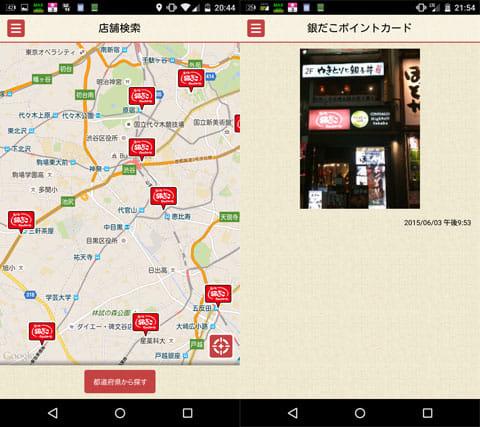 築地銀だこ(公式アプリ):店舗マップ(左)写真スタンプは後から確認もできる(右)