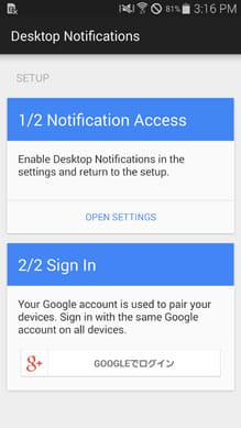Desktop Notifications:設定は2ステップで完了