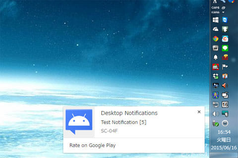 Desktop Notifications:PC側の通知。画面右下に表示される