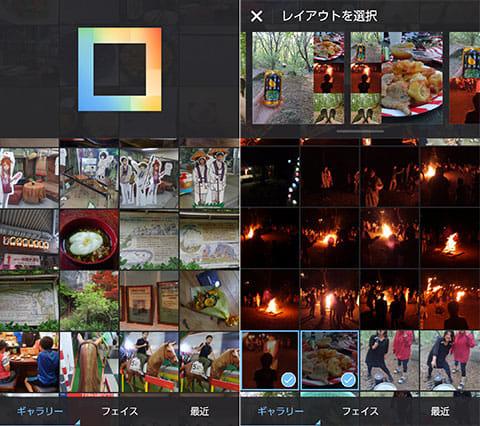Layout from Instagram:「ギャラリー」の写真を表示(左)写真を選択すると「レイアウト」が出てくる(右)