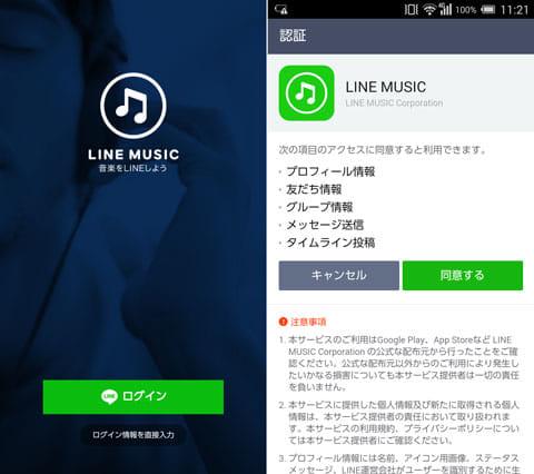 LINE MUSIC(ラインミュージック):初回起動時の画面(左)アプリ利用前の同意画面(右)