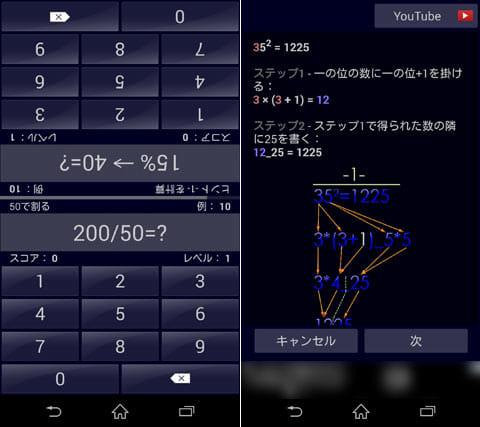 数学のトリック:合同問題。2人同時にプレイする(左)「トレーニングモード」で効率的な計算方法を身につけよう(右)