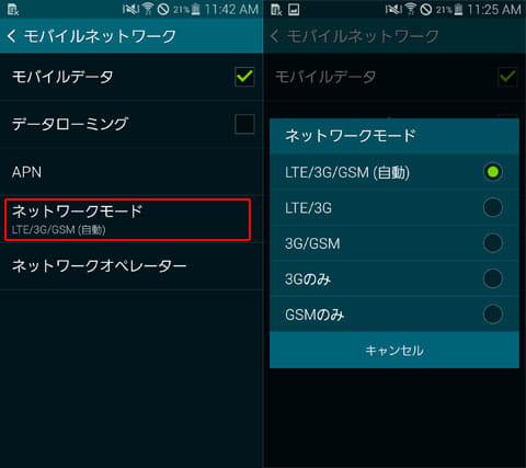4G Toggle:「モバイルネットワーク」設定画面