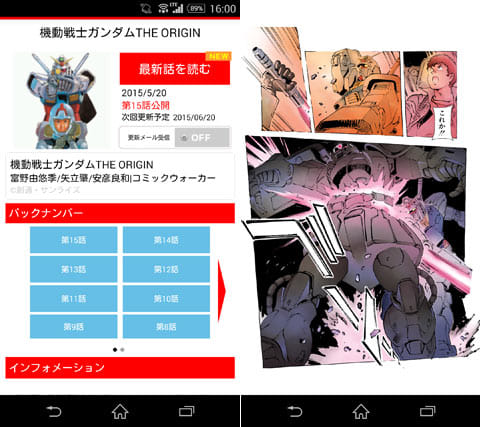 ComicWalker 無料マンガ読み放題コミックアプリ:作品詳細画面(左)ページをめくる感覚でマンガを読める(右)ComicWalker 無料マンガ読み放題コミックアプリ:作品詳細画面(左)ページをめくる感覚でマンガを読める(右)