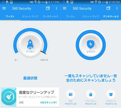 360 Security - アンチウイルス & ブースト:基本はボタンをタップするだけ!あとはアプリが自動で実行